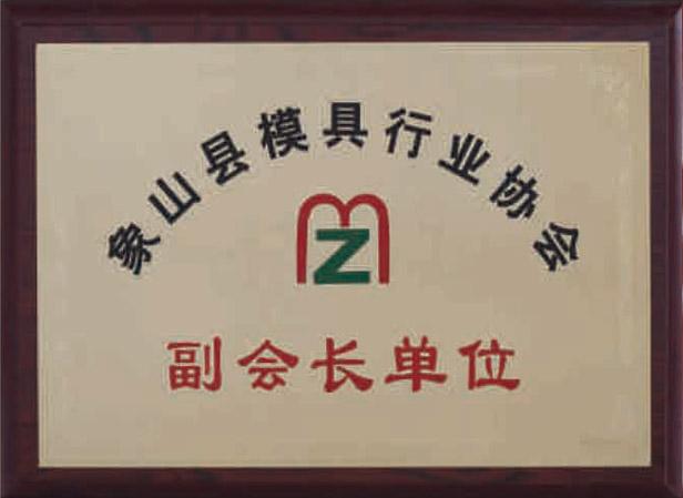 象山县模具行业协会副会长单位